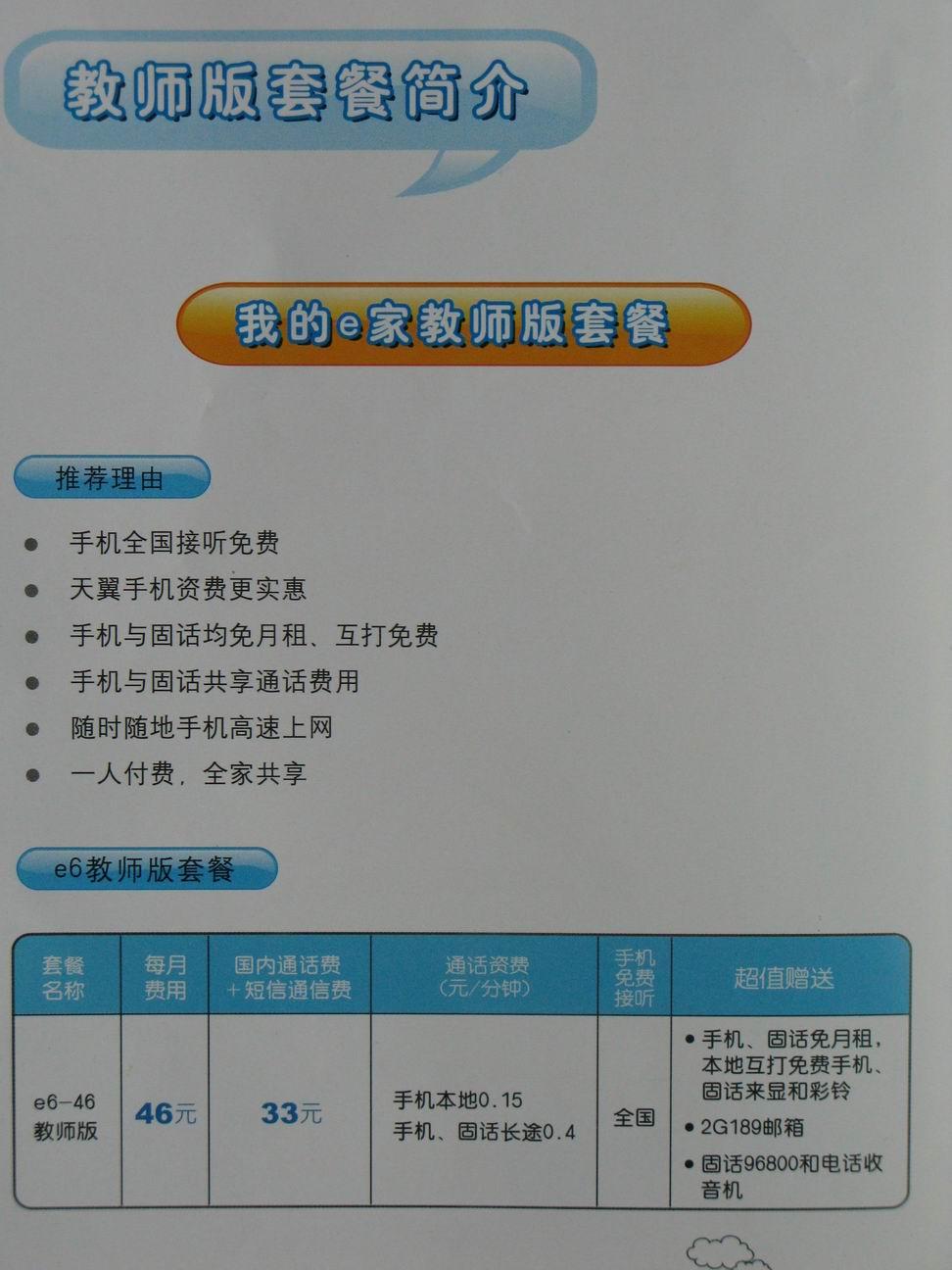 """关于办理""""中国电信我的e家教师版""""通知"""