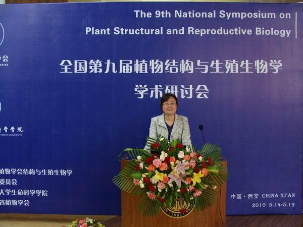 中国植物学会结构与生殖生物学